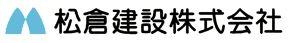 松倉建設株式会社